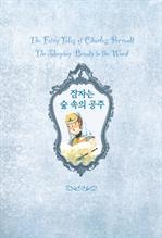 도서 이미지 - 온 가족이 함께 읽는 잠자는 숲 속의 공주 (영한대역)