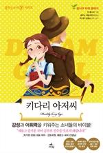 도서 이미지 - 키다리 아저씨 (꿈꾸는소녀 Y 시리즈 3)