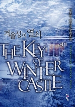 도서 이미지 - [합본] 겨울성의 열쇠 (전9권/완결)