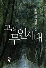 도서 이미지 - [합본] 고려 무인시대 (전3권/완결)