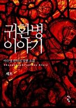 도서 이미지 - [합본] 귀환병 이야기 (전4권/완결)