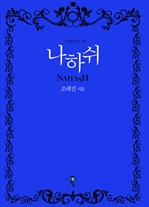 도서 이미지 - [합본] 나하쉬 (전3권/완결)