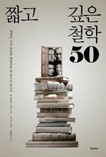 도서 이미지 - 짧고 깊은 철학 50 - 세계의 지성 50인의 대표작을 한 권으로 만나다