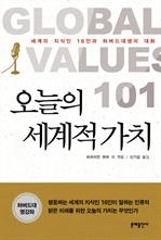 도서 이미지 - 오늘의 세계적 가치