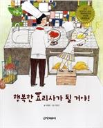 도서 이미지 - [직업동화 내꿈은 07] 행복한 요리사가 될 거야!
