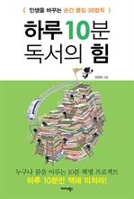 도서 이미지 - 하루 10분 독서의 힘 : 인생을 바꾸는 순간 몰입 38법칙