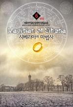 도서 이미지 - 시베리아의 마법사
