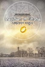 도서 이미지 - [합본] 시베리아의 마법사 (전6권/완결)