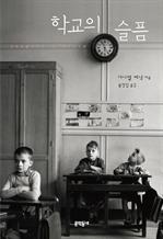 도서 이미지 - 학교의 슬픔