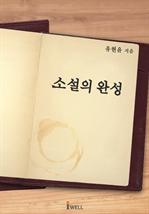 도서 이미지 - 소설의 완성 - 제8회 디지털작가상 수상작