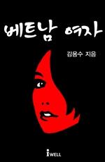 도서 이미지 - 베트남 여자 외 2편 - 제8회 디지털작가상 수상작