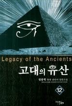 도서 이미지 - 고대의 유산