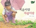 도서 이미지 - [풀잎 그림책 시리즈 07] 지윤이랑 지렁이랑