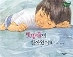 도서 이미지 - [풀잎 그림책 시리즈 08] 빗방울이 찾아왔어요