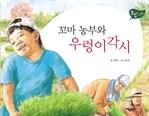 도서 이미지 - [풀잎 그림책 시리즈 10] 꼬마 농부와 우렁이각시