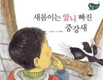 도서 이미지 - [풀잎 그림책 시리즈 14] 새롬이는 앞니 빠진 중강새