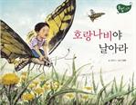 도서 이미지 - [풀잎 그림책 시리즈 18] 호랑나비야 날아라