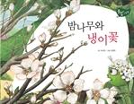 도서 이미지 - [풀잎 그림책 시리즈 27] 밤나무와 냉이꽃