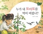 도서 이미지 - [풀잎 그림책 시리즈 32] 누가 내 토마토를 먹어 버렸나?