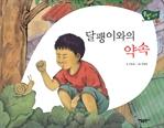 도서 이미지 - [풀잎 그림책 시리즈 34] 달팽이와의 약속