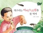 도서 이미지 - [풀잎 그림책 시리즈 38] 개구리는 아이스크림을 못먹어