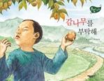 도서 이미지 - [풀잎 그림책 시리즈 48] 감나무를 부탁해