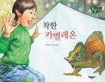 도서 이미지 - [풀잎 그림책 시리즈 53] 착한 카멜레욘