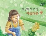 도서 이미지 - [풀잎 그림책 시리즈 54] 세상에서 가장 아름다운 꽃