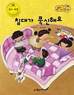 도서 이미지 - [지킴이 안전교육동화 18] 침대가 푹신해요