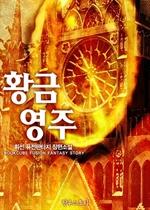 도서 이미지 - [합본] 황금영주 (전6권/완결)