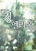 도서 이미지 - [합본] 킹 엘리온 (전14권/완결)