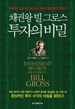 도서 이미지 - 채권왕 빌 그로스 투자의 비밀