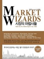 도서 이미지 - 시장의 마법사들