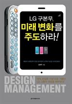 도서 이미지 - LG 구본무, 미래 변화를 주도하라!