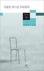 도서 이미지 - 사랑은 어느날 수리된다 -창비시선374