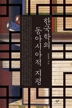 도서 이미지 - 한국학의 동아시아적 지평