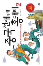 도서 이미지 - 중국 천재가 된 홍대리 2 : 중국인, 중국 문화를 이해하고 존중하는 법