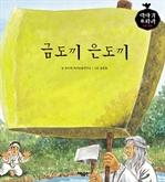도서 이미지 - [이야기 보따리 전래동화 01] 금도끼 은도끼