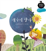 도서 이미지 - [이야기 보따리 명작동화 01] 개구리 왕자