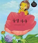 도서 이미지 - [이야기 보따리 명작동화 04] 꿀벌 마야