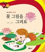 도서 이미지 - [다재다능 예능동화 시리즈 07] 꽃 그림을 그려요