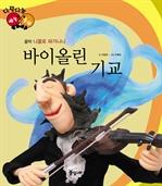 도서 이미지 - [다재다능 예능동화 시리즈 32] 바이올린 기교