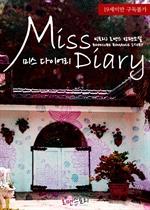 도서 이미지 - [합본] 미스 다이어리 (Miss Diary) (전2권/완결)