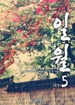 도서 이미지 - 일월 (日月)