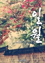 도서 이미지 - [합본] 일월 (日月) (전5권/완결)