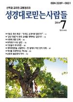 도서 이미지 - 성경대로믿는사람들268호(2014년 7월)
