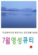 도서 이미지 - 7월영성큐티