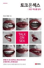 도서 이미지 - 토크 온 섹스 - 모든 섹스를 담다