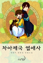 도서 이미지 - 차아제국 열애사