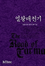 도서 이미지 - 열왕대전기 (전22권/완결)